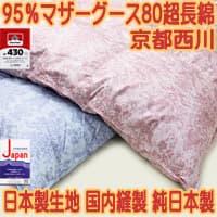 純日本製95%マザーグース430dp京都西川羽毛布団