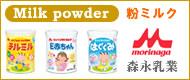 森永粉ミルク