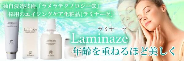 Laminazeラミナーゼ/年齢を重ねるほど美しくなる