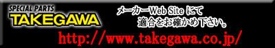 SP武川 Webサイトでも適合をお確かめ下さい