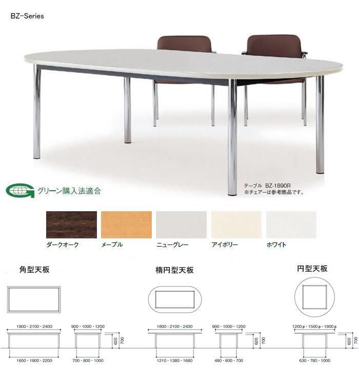 特注会議テーブル E-BZシリーズ