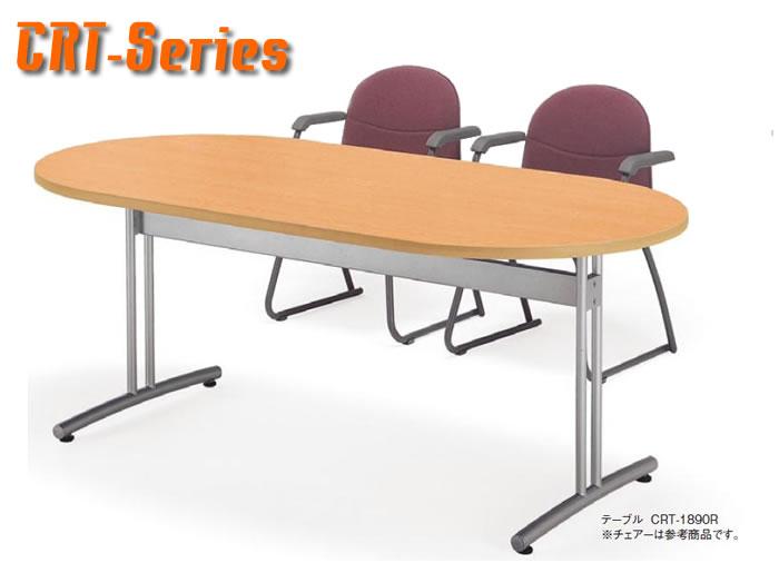 特注会議テーブル E-CRTシリーズ