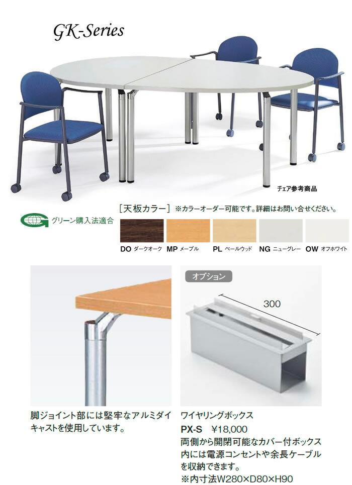 特注会議テーブル E-GKシリーズ