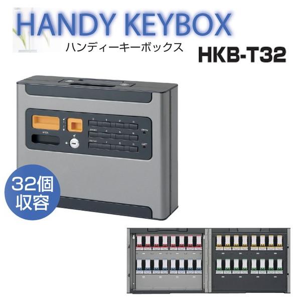 HKB-T32