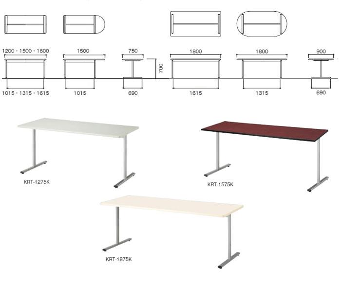 特注サイズ会議テーブル E-KRTシリーズ