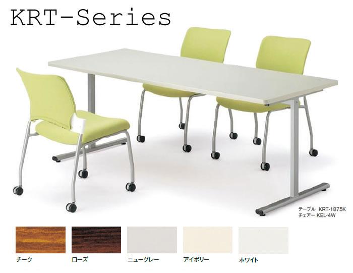 特注会議テーブル E-KRTシリーズ