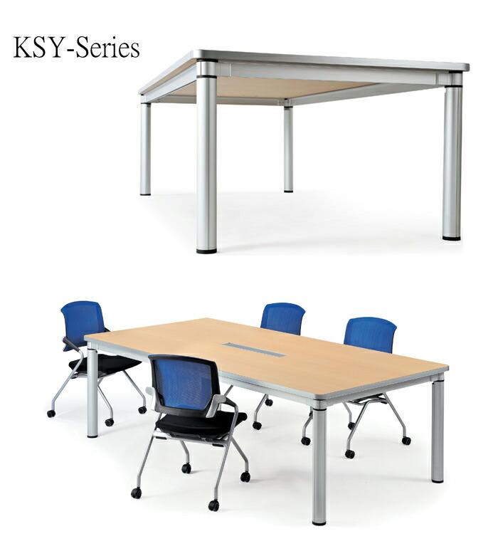 特注会議テーブル E-KSYシリーズ