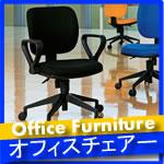 事務椅子・オフィスチェア