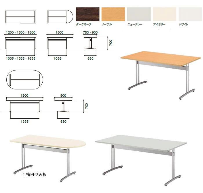 特注サイズ会議テーブル E-CRTシリーズ