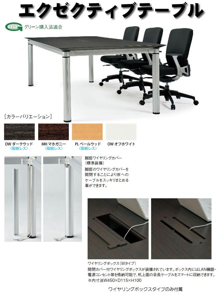 特注サイズ 会議テーブル E-KSJシリーズ