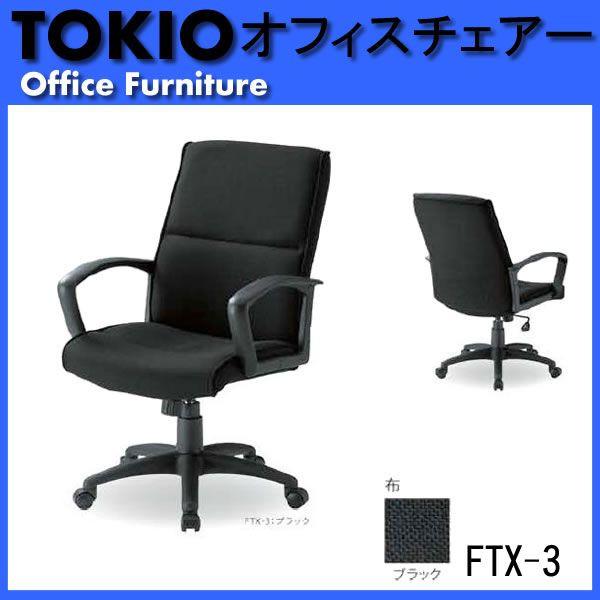 FTX-3