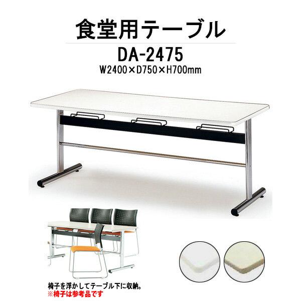 社員食堂用テーブル DA-1875