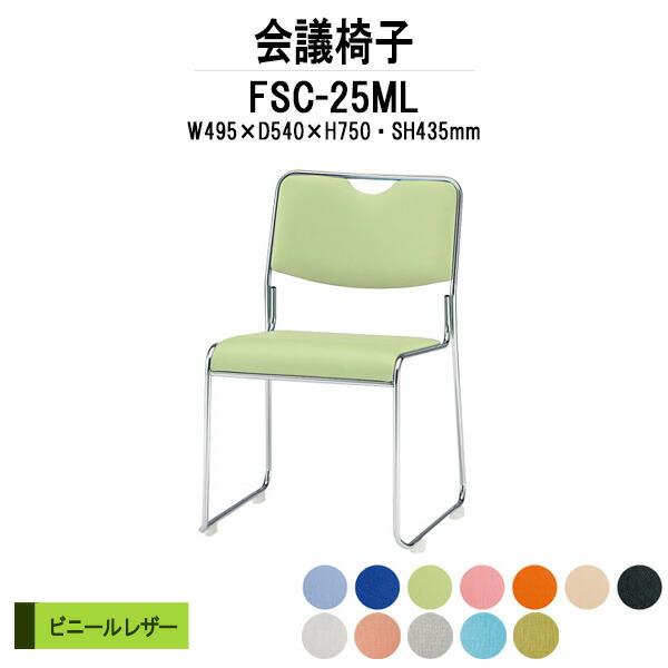 FSC-25MLシリーズ