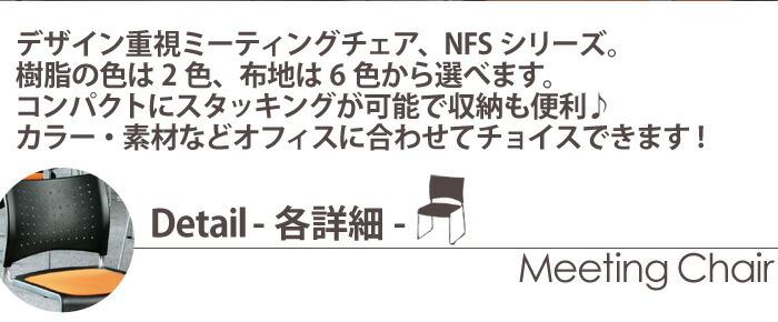 nfs オフィスチェア