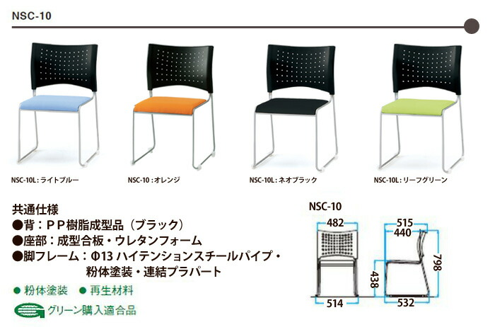 NSC オフィスチェア