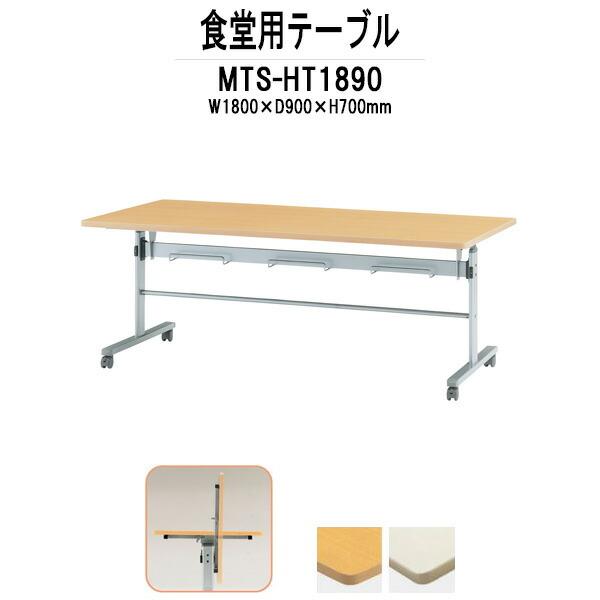 食堂用テーブル MTS-HT1890 画像