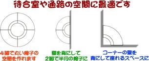 ロビーチェアの組み合わせで円形など工夫できます