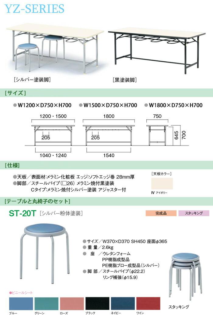 社員食堂テーブル E-YZ-1875