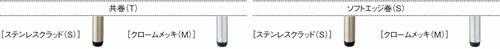E-CK_AK 脚タイプ
