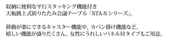 NTA-N