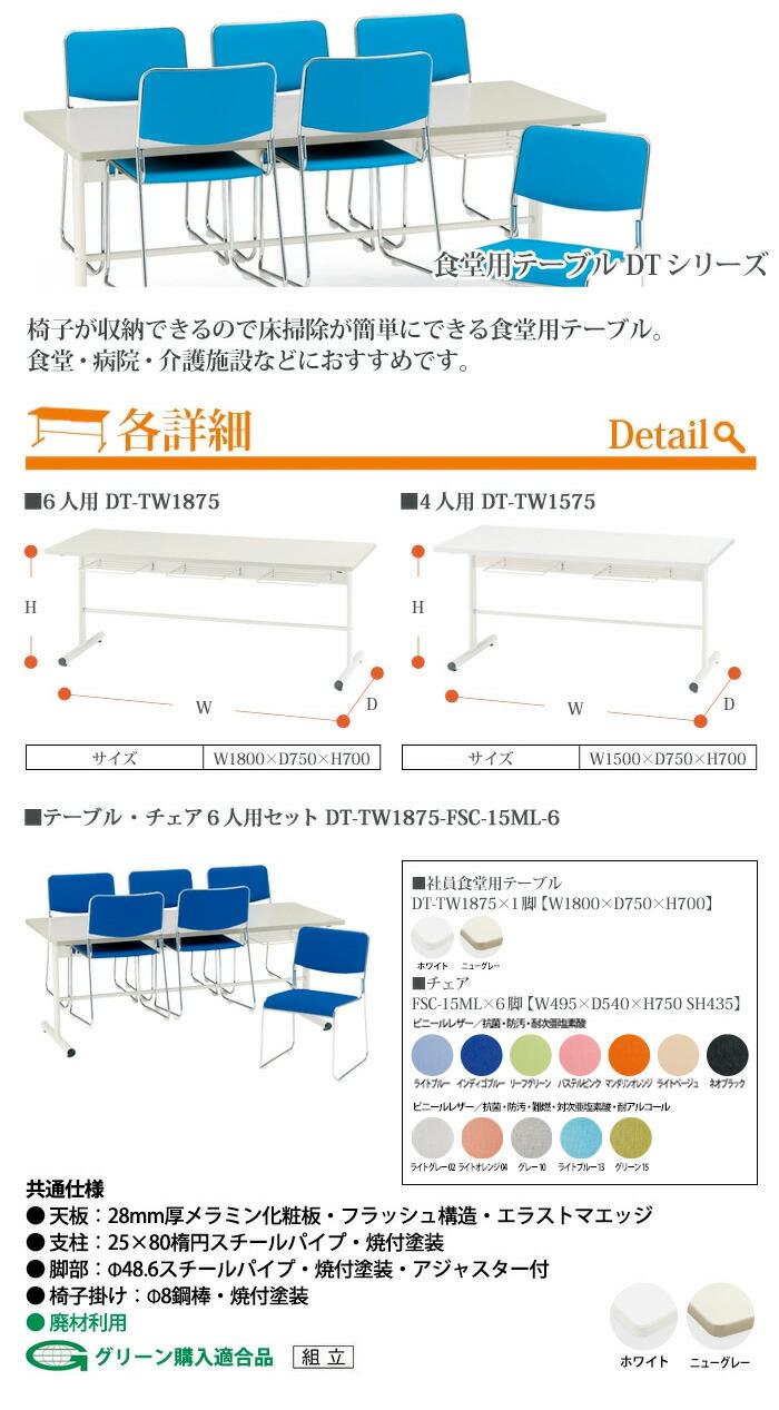食堂用テーブル DT-TW-1875