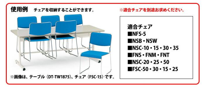 食堂用テーブル DT-TW-1575
