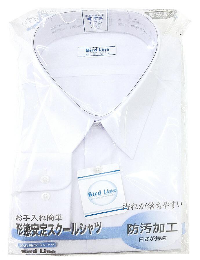 男子用スクールシャツ【BIRD LINE(バードライン)防汚・形態安定】長袖スクールシャツ150A〜190A