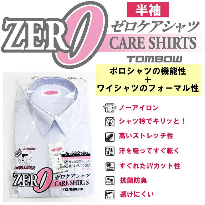 スクールシャツ【女子用半袖】TOMBOW(トンボ)ゼロケアシャツ S-EL/BM-BEL ノーアイロンストレッチ抗菌防臭 白