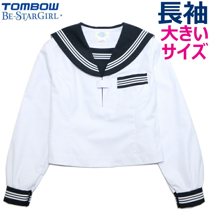 Be-Star Girl (ビースターガール)長袖セーラー服大きいサイズ