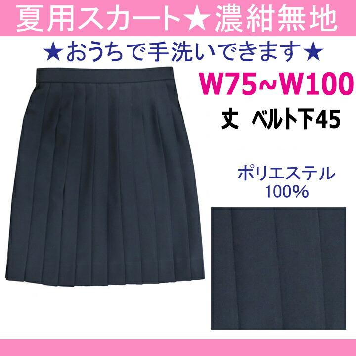 制服スカートのサイズの選び方