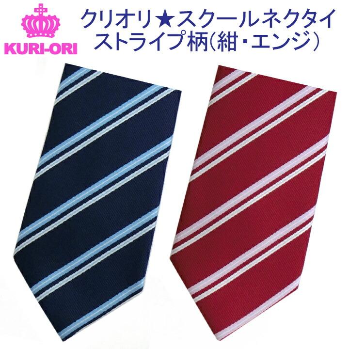 制服スクールネクタイ【男女兼用】 KURI-ORI(クリオリ)2色ストライプ柄