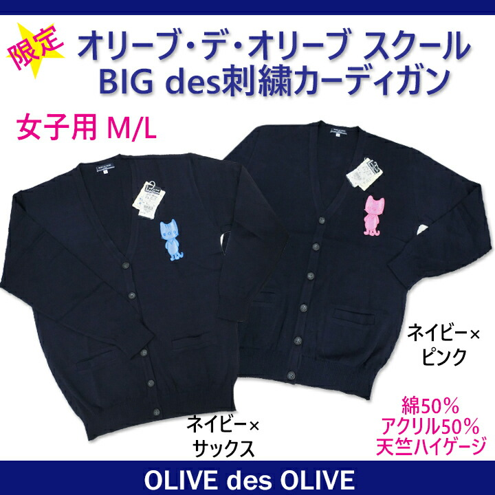 OLIVE des OLIVE(オリーブデオリーブ)ハイゲージVネックカーディガン(BIG des)TOMBOWトンボ学生服