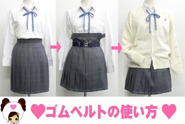 制服スカート用ゴムベルトの使い方