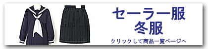 セーラー服(冬用)