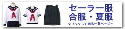 セーラー服(合服・夏用)