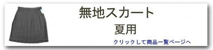 無地スカート(夏用)