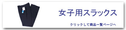 制服スラックス(女子用)