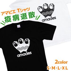 アマビエ メンズ Tシャツ ファッション カジュアル 大きいサイズ アジアン