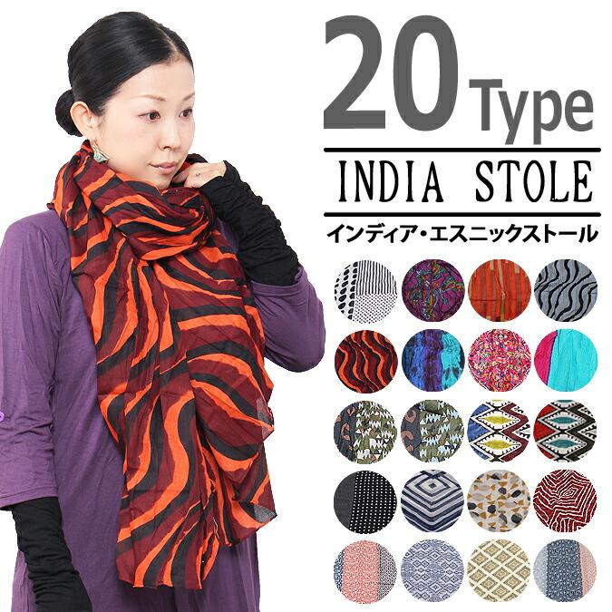 エスニック ストール 20タイプ エスニックファッション アジアンファッション マフラー 襟巻き 寒さ対策 ユニセックス 男女兼用 秋 冬