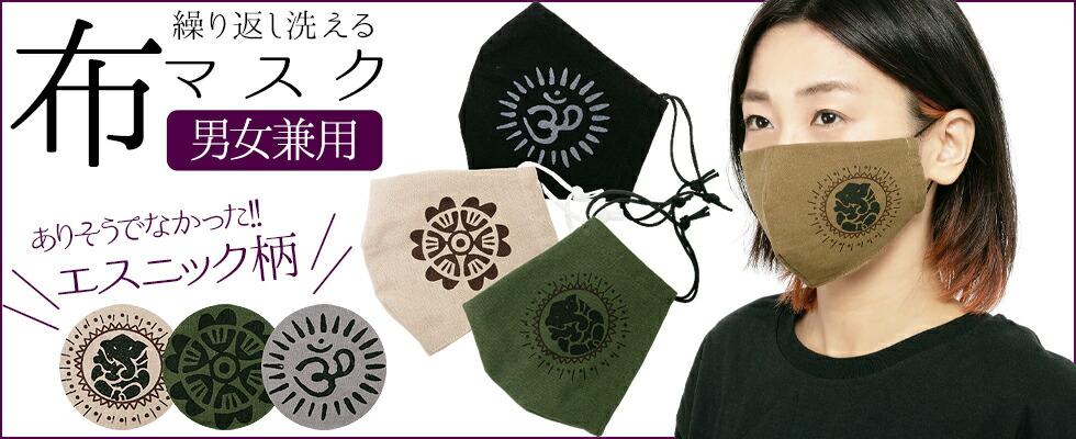 布マスク 在庫あり かわいい おしゃれ 洗える エスニック アジアン ガネーシャ