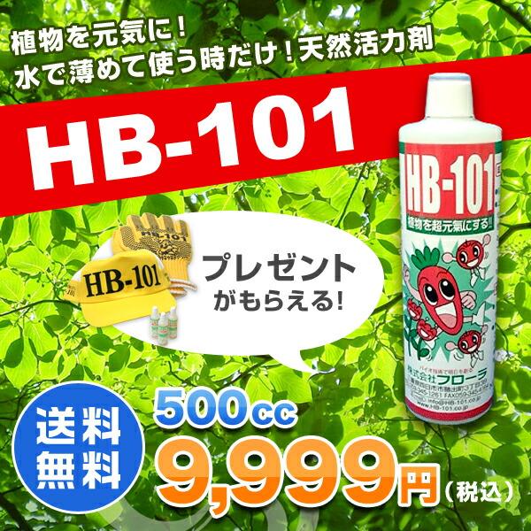 hb-101-500cc.jpg