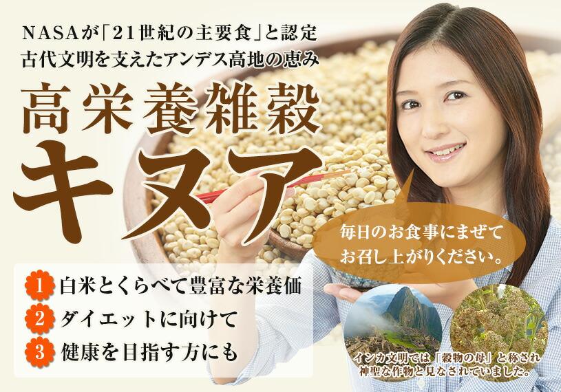 高栄養雑穀キヌア