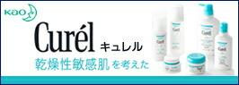 げんき介花王 キュレル 乾燥性敏感肌用スキンケア