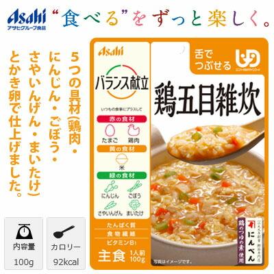 和光堂食事は楽しふっくら鶏五目雑炊