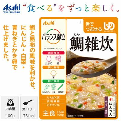 和光堂食事は楽しふっくら鯛雑炊