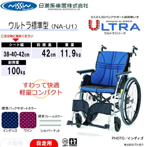 日進医療器 URTRA NA-U1 自走用車椅子