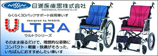 日進医療器株式会社ウルトラシリーズ