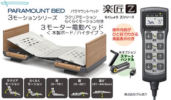 パラマウント介護ベッド