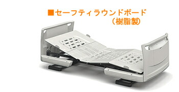 パラマウントベッド楽匠Zシリーズセーフティーラウンド樹脂製