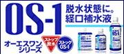 OS-1 大塚製薬